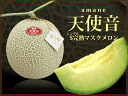 "On the 《 arrival sequentially shipment 》 full ripeness cantaloupe ""angel sound"" (do not knit it)"