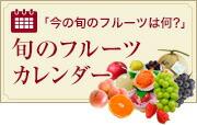 旬のフルーツカレンダー