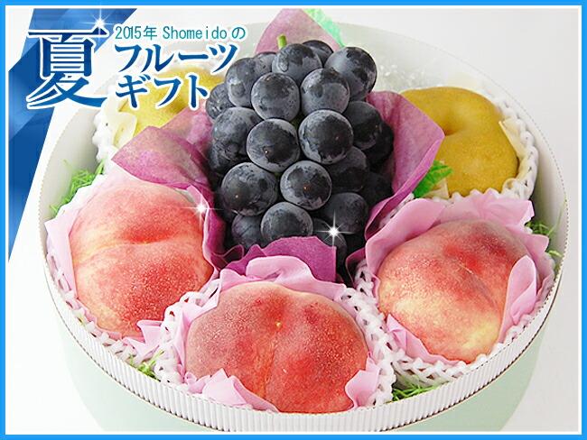 【お中元や夏のギフトに】桃、梨、ぶどうの入ったラッピング果物セット