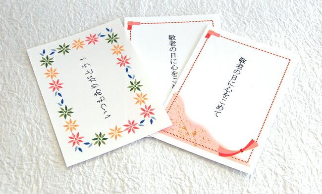 敬老の日フルーツギフトにメッセージカード