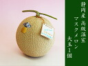 None of arrow moms Kume Ron big ball size from Shizuoka (service treasuring)
