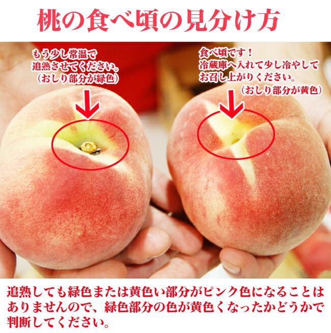 桃食べ頃見分け方