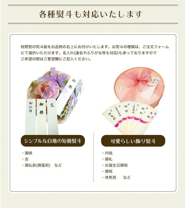 熨斗・カード対応