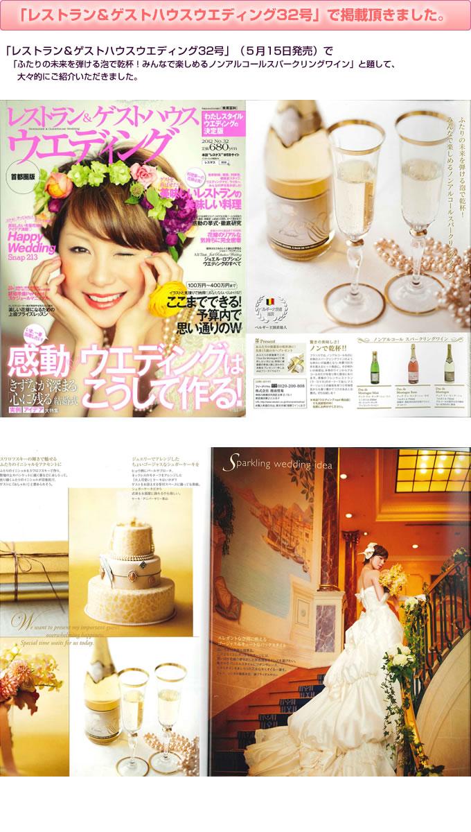 「レストラン&ゲストハウスウエディング32号」(5月15日発売)で掲載頂きました。