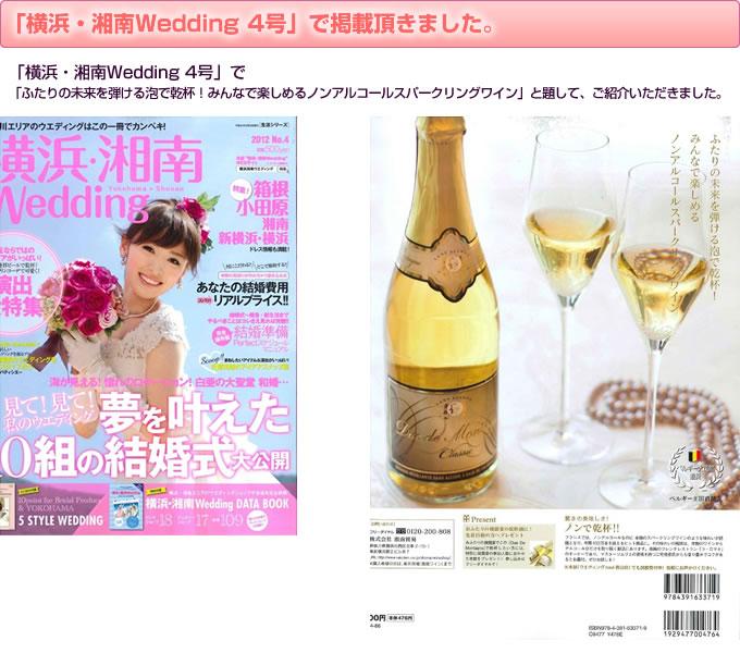 「横浜・湘南Wedding 4号」で掲載頂きました。