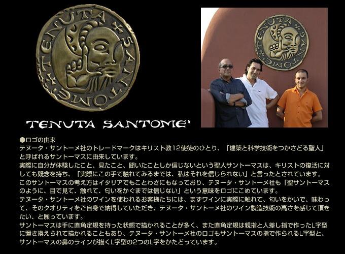 テヌータ・サントーメ社