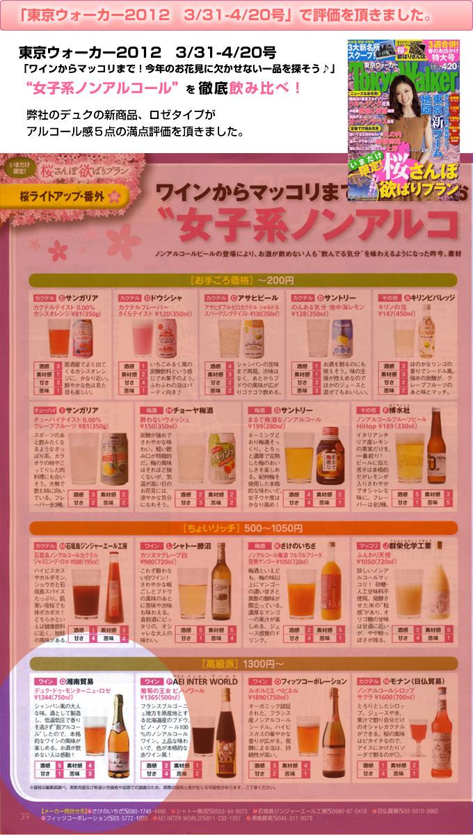 「東京ウォーカー2012 3/31-4/20号」で評価を頂きました。