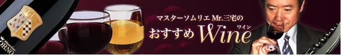 マスターソムリエMr.三宅のおすすめワイン