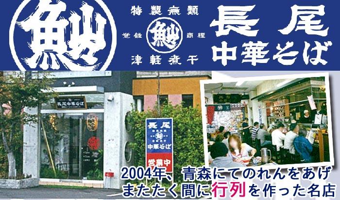 2004年、青森にてのれんをあげ、またたく間に行列を作った名店