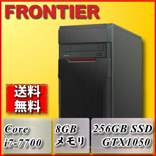 【新品】FRONTIER(フロンティア)デスクトップ Windows10 Core i7-7700 8GBメモリ 256GB NVMe SSD 1TB HDD GeForce GTX1050 FRGXH270/E3【FR】