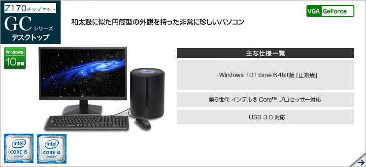第7世代CPU