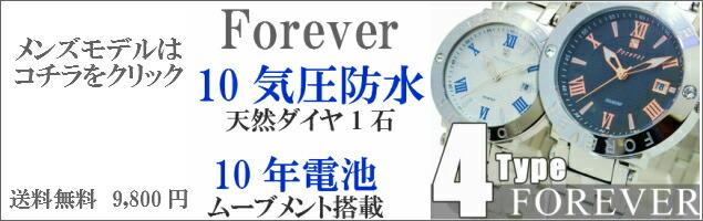 【FOREVER FG1204】メンズウォッチ