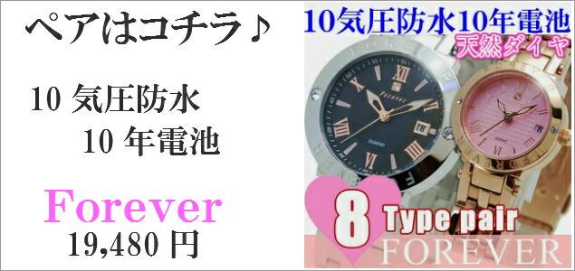 【FOREVER FL1203】ペアウォッチ