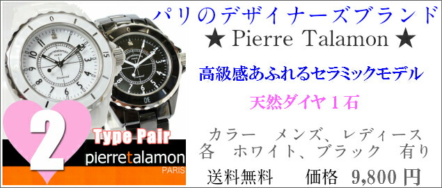 【PT-1600】レディースウォッチ
