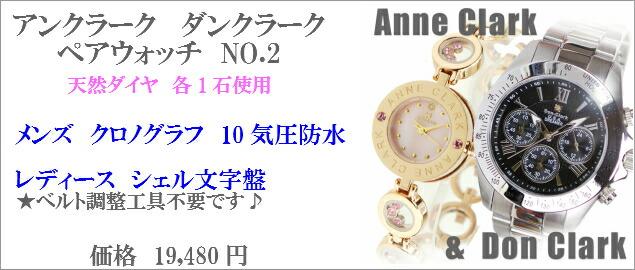 【アン、ダン1008-2051
