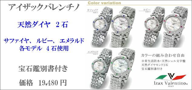 【アイIVGL-9100ペア