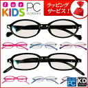 Support children's PC glasses PC glasses pc glasses children's kids ' blue light UV cut UV cut / ~ around the elementary school lower grades up to ブルーライトカット / computer glasses and glasses / eyeglasses / points 10 times (T2)
