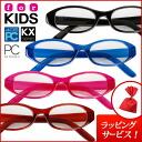 For children's パソコンメガネ PC glasses for PC glasses children's kids ' blue light UV cut UV cut ~ around the elementary school upper grades until blue light cut pc computer glasses and glasses (T2) (S)