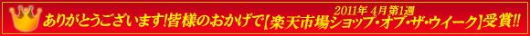 2011年4月第一週 楽天市場ショップオブザウイーク受賞
