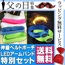 LED armband running pouch set reflector reflector plate jogging walking walk (T1) (M) (S)