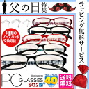 With a bonus for PC eyeglasses nose pads replacement model unisex approximately 40% blue light cut PC glasses blue light cut monitor UV cut UV protection パソコンメガネ glasses Megane (T2) (S)
