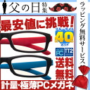 Nose pad exchange model man and woman combined use PC glasses PC glasses blue light cut approximately 40% UV cut ultraviolet rays cut PC glasses PC glasses glasses TT2(T2)10P01Feb14(S) reliable as for the mascara reckoning eyelashes including the /PC gla