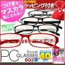 Nose pad exchange model man and woman combined use PC glasses PC glasses blue light cut approximately 40% UV cut ultraviolet rays cut PC glasses PC glasses glasses SQ2(T2)(S)10P01Feb14 reliable as for the mascara reckoning eyelashes including the /PC gla