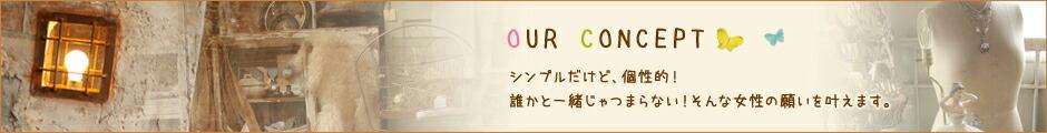 OUR CONCEPT������ץ�����ɡ�����Ū��ï���Ȱ�露��Ĥޤ�ʤ�������ʽ����δꤤ��𤨤ޤ���