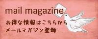 mail magazine お得な情報はこちらから メールマガジン登録