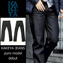 Factory direct prices! ∞ KAKEYA JEANS ∞ pre-made in japan-3rd model puro (Kuroki made ピュアデニム ver.) regular straight jeans [denim rigid (raw)])