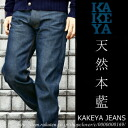Factory direct prices! KAKEYA JEANS pre-made in japan-3rd model honai (Kuroki-Indigo Denim specification) servicing regular straight jeans [denim rigid (raw)]