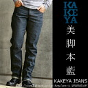 Initial production sold out! Additional production decisions! Okayama jeans ∞ KAKEYA JEANS ∞ pre-made in japan-2nd honai (Kuroki-Indigo Denim specifications) so thin jeans (ruprengs) [(raw) rigid denim]
