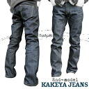 ∞KAKEYA JEANS ∞ -made in japan-2nd model 細 みの straight jeans (loop length) [リジッド (life) denim]