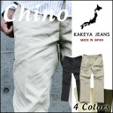 Chino pants 44% KAKEYA JEANS-made in japan-Super Chino-piped steam, straight pants all 4 color Chino.