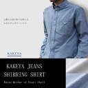 ∞ KAKEYA JEANS ∞ pre-made in japan-ruched shirt kakeya-jeans-shirring-shirt