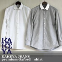 2013 S/S 3/3 new! ∞ KAKEYA JEANS ∞ pre-made in japan-premium Supima and Oxford shirt kakeya-jeans-premium-oxfordshirt