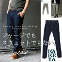 13,800 yen → 11,111 2013 AW new ∞ KAKEYA JEANS ∞ legs of trousers, pre-made in new material of japan-next generation sweatpants