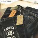 ∞KAKEYA JEANS ∞ -made in japan-1st model straight jeans [リジッド (life) denim] craftsman finished sewing one one of them