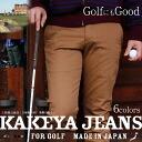 As the golf balls (golf shorts) OK! (Four seasons OK) chinos (Japan / Okayama) KAKEYA JEANS pre-made in japan-draping! 360 ° It's long legs skinny chinos