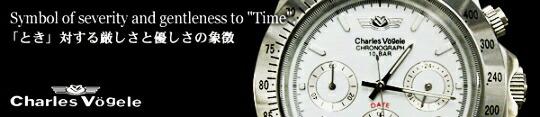 「時」に対する厳しい品質管理のシャルル・ホーゲル
