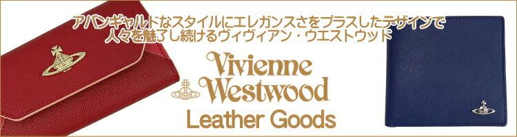 【VivienneWestwood】ヴィヴィアン・ウエストウッド