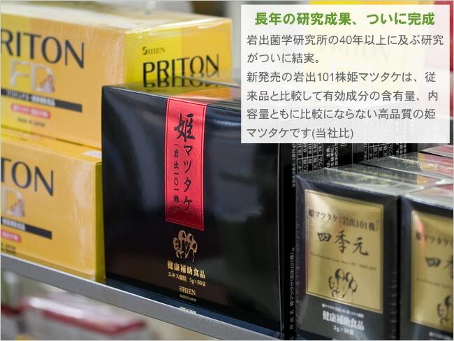 アガリクスの王様 姫マツタケ 岩出菌学研究所 岩出101株