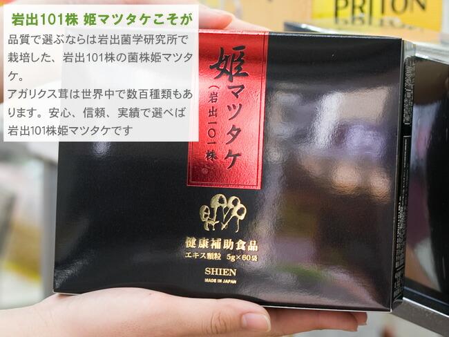 アガリクスの最高峰 姫マツタケ 岩出菌学研究所 岩出101株