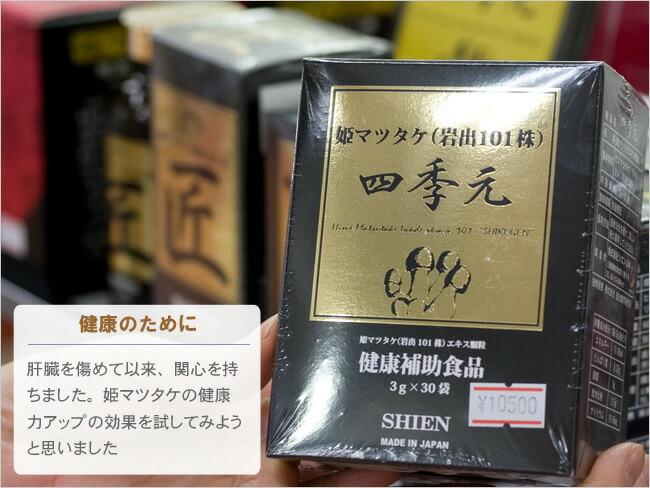 がん、肝臓、アレルギー、免疫強化に岩出101株姫マツタケ 四季元