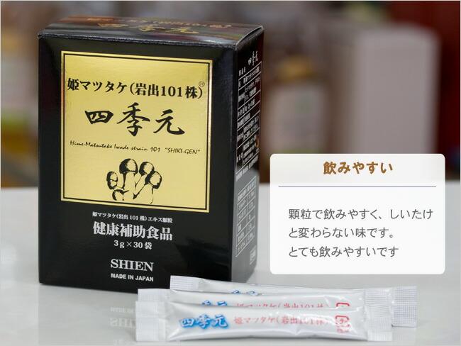 姫マツタケ四季元 アガリクスの王様 最高峰の免疫食品