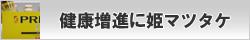 岩出101姫マツタケ 紅豆杉エキス粒