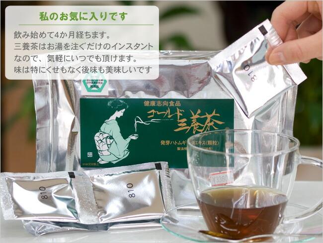 お湯に溶くだけ簡単、ゴールド三養茶は国産発芽はとむぎエキス