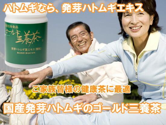 はと麦は国産発芽ハトムギエキスのゴールド三養茶