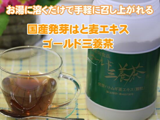 はと麦を選ぶなら国産発芽ハトムギエキスのゴールド三養茶