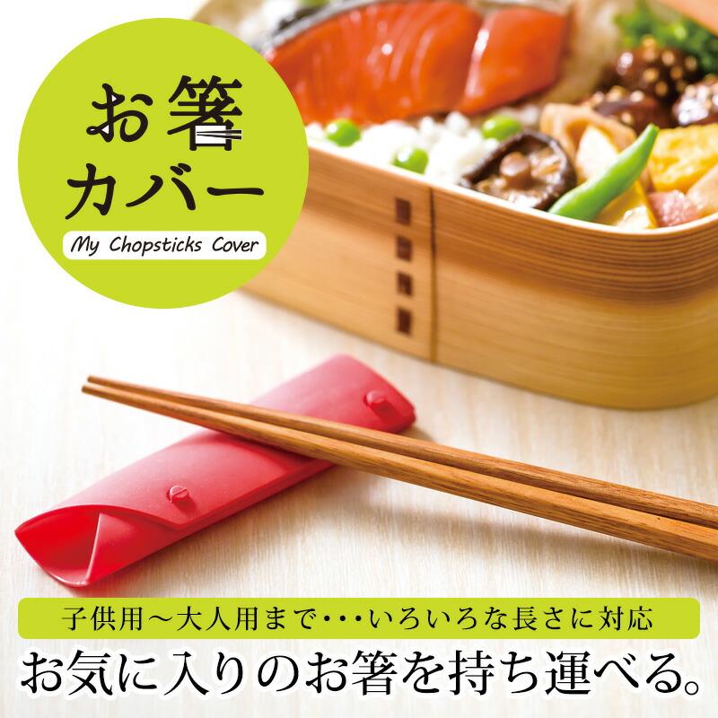 マーナお箸カバー【メール便・送料150円】K656